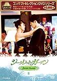 コンパクトセレクション シークレット・ガーデン DVD BOX II[NSDX-21889][DVD]