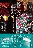 修二会 お水取りと花会式 (龍谷大学アジア仏教文化研究センター文化講演会シリーズ)