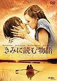 きみに読む物語 [DVD]
