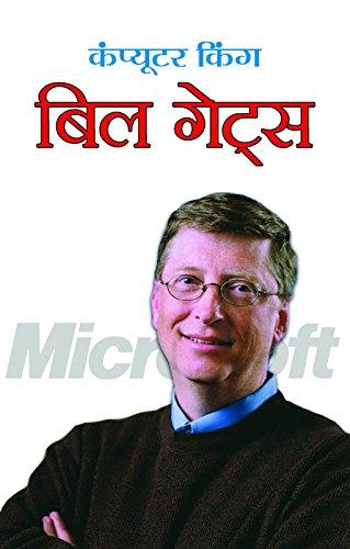 बिल गेट्स का जीवन परिचय