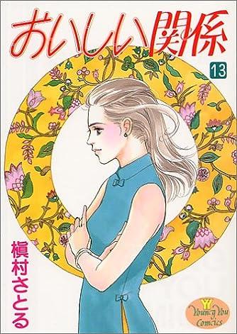 おいしい関係 (13) (ヤングユーコミックス)