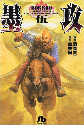 墨攻 (5) (小学館文庫)