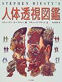 人体透視図鑑