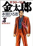 サラリーマン金太郎 3 (ヤングジャンプコミックス)