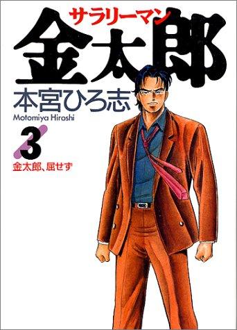 サラリーマン金太郎 3 (ヤングジャンプコミックス)の詳細を見る