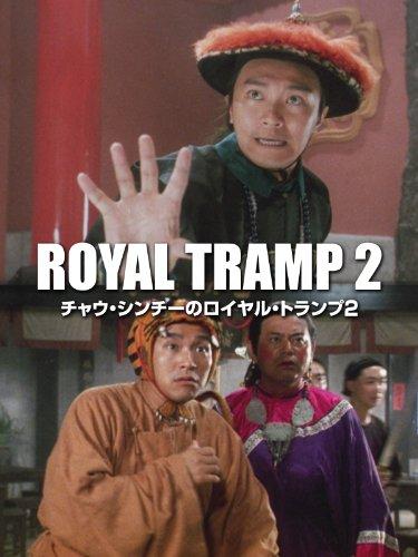 チャウ・シンチーのロイヤル・トランプ2(字幕版)