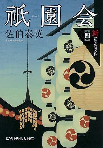 祗園会 (新・吉原裏同心抄(四))