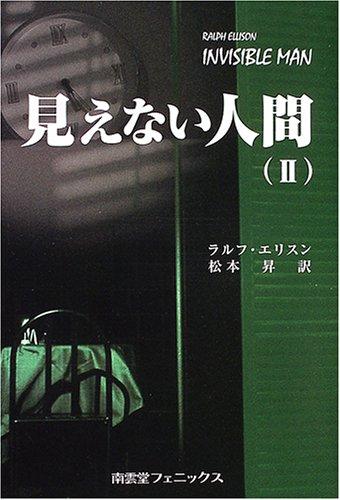 見えない人間 (2)