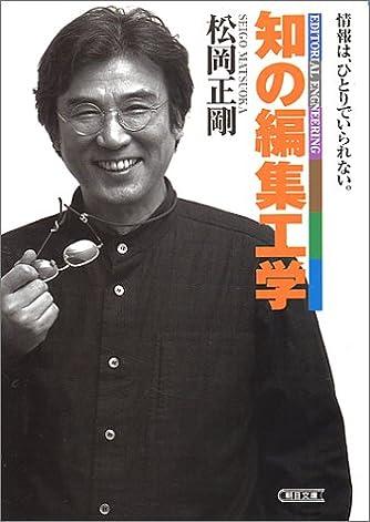 知の編集工学 (朝日文庫)