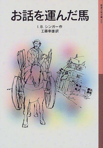 お話を運んだ馬 (岩波少年文庫 (043))
