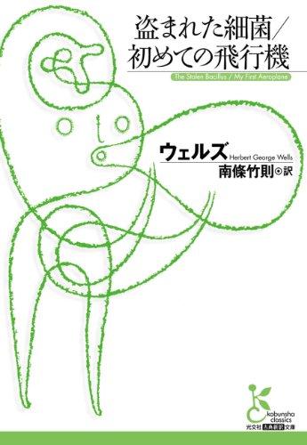盗まれた細菌/初めての飛行機 (光文社古典新訳文庫)