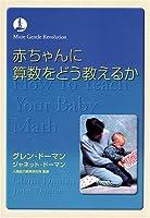 赤ちゃんに算数をどう教えるか (gentle revolution)
