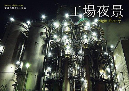 『工場夜景』の1枚目の画像