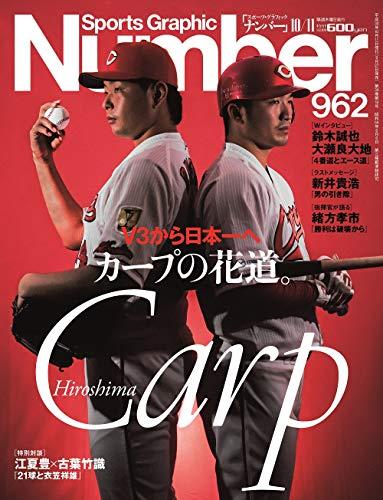 Number(ナンバー)962号 V3から日本一へ カープの花道。 (Sports Graphic Number(スポーツ・グラフィック ナンバー))
