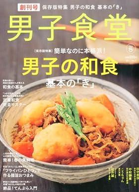 男子食堂 2011年 05月号 [雑誌]