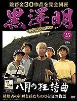 黒澤明 DVDコレクション 25号『八月の狂詩曲』 [分冊百科]