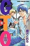 GTO(16) (講談社コミックス)