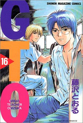 GTO(16) (講談社コミックス)の詳細を見る