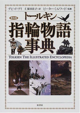 トールキン指輪物語事典 ― 普及版