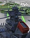 宇宙戦艦ヤマト2199 星巡る方舟(初回限定版) [Blu-ray] image