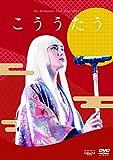 "Ko Shibasaki Live Tour 2015 ""こううたう""(DVD通常盤)の画像"