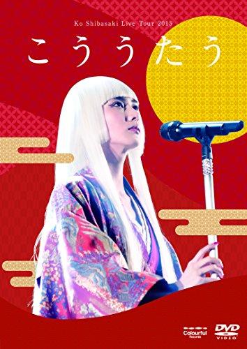 "Ko Shibasaki Live Tour 2015 ""こううたう""(DVD通常盤)の拡大画像"