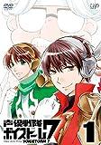 声優戦隊 ボイストーム7 Vol.1[DVD]