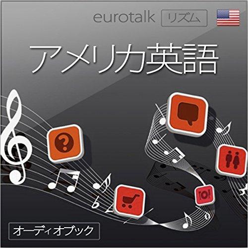 『Eurotalk リズム アメリカ英語』のカバーアート