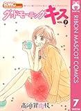 グッドモーニング・キス 7 (りぼんマスコットコミックスDIGITAL)