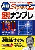 逸品 超難問ナンプレ130選 Σ(シグマ)