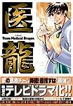 医龍―Team Medical Dragon (2)