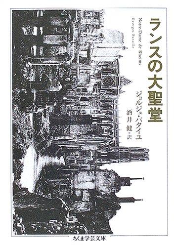 ランスの大聖堂 (ちくま学芸文庫)の詳細を見る