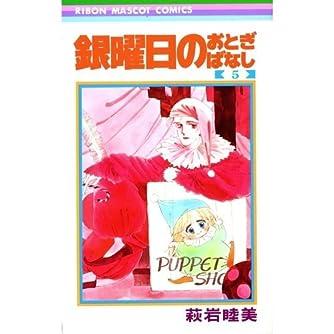銀曜日のおとぎばなし 5 (りぼんマスコットコミックス)