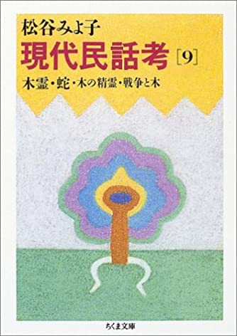 現代民話考 9 木霊・蛇・木の精霊・戦争と木