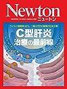 Newton C型肝炎治療の最前線