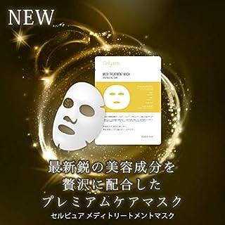 \プライムデー10%OFF/セルピュア メディトリートメントマスク (ヒト幹細胞マスク) (10枚(箱入り))
