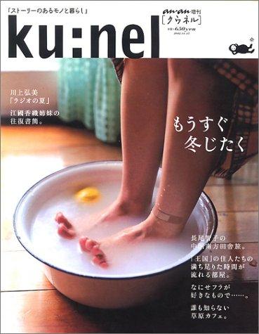 ku:nel (クウネル) 2号