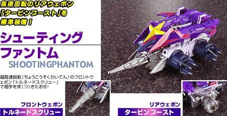 Crush Gear CGW-014SD/B Shooting Phantom
