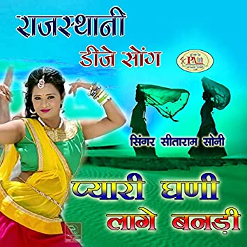 Rajasthani DJ Song Pyari Ghani Laage Banadi