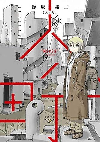 人ノ町 (新潮文庫nex)
