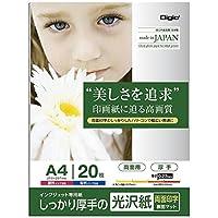 Digio 2 インクジェット用紙 光沢紙PXシリーズ A4 20枚