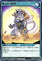 遊戯王カード 始幻の咆哮 レア 宿命のパワーデストラクション!! RDKP04 通常魔法 レア