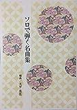 [giapponese Koto Music Score by Terumi Ohhira]: solo Play selezione speciale, Jupiter, my heart will Go on (Theme from Titanic) W/Import spedizione