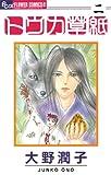 トウカ草紙(2) (フラワーコミックスα)