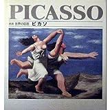 ピカソ (岩波 世界の巨匠)