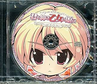君を仰ぎ乙女は姫に 特典CD