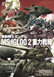 機動戦士ガンダム MS IGLOO 2 重力戦線 (2) (角川コミックス・エース 39-21)