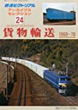 鉄道ピクトリアル アーカイブスセレクション24 貨物輸送1960~70 2013年 02月号 [雑誌]