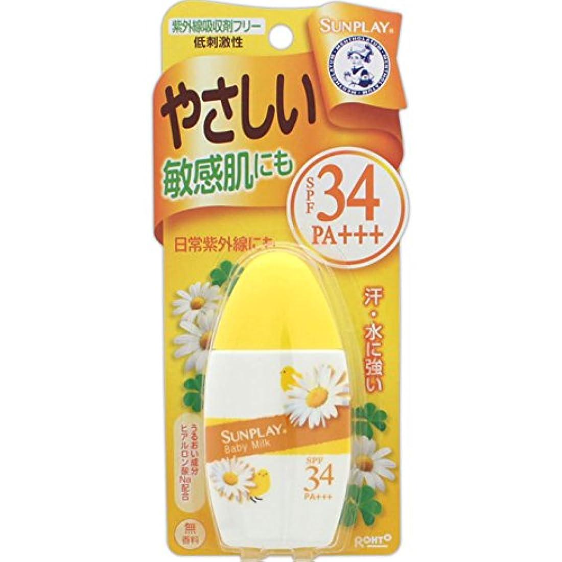 レイア塩マガジンメンソレータム サンプレイ ベビーミルク 低刺激性 SPF34 PA+++ 30g