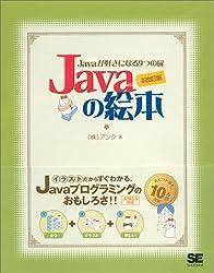 Javaの絵本 : Javaが好きになる9つの扉